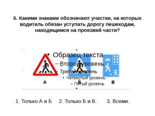 6. Какими знаками обозначают участки, на которых водитель обязан уступать дор