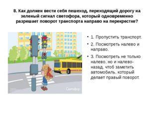 8. Как должен вести себя пешеход, переходящий дорогу на зеленый сигнал светоф
