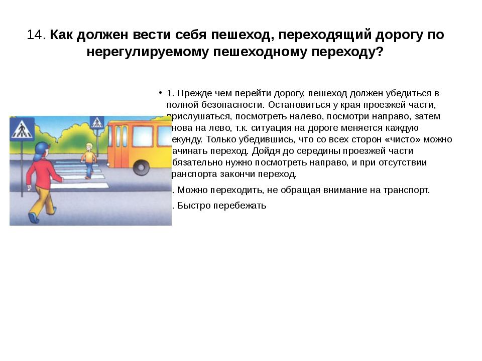 14. Как должен вести себя пешеход, переходящий дорогу по нерегулируемому пеше...