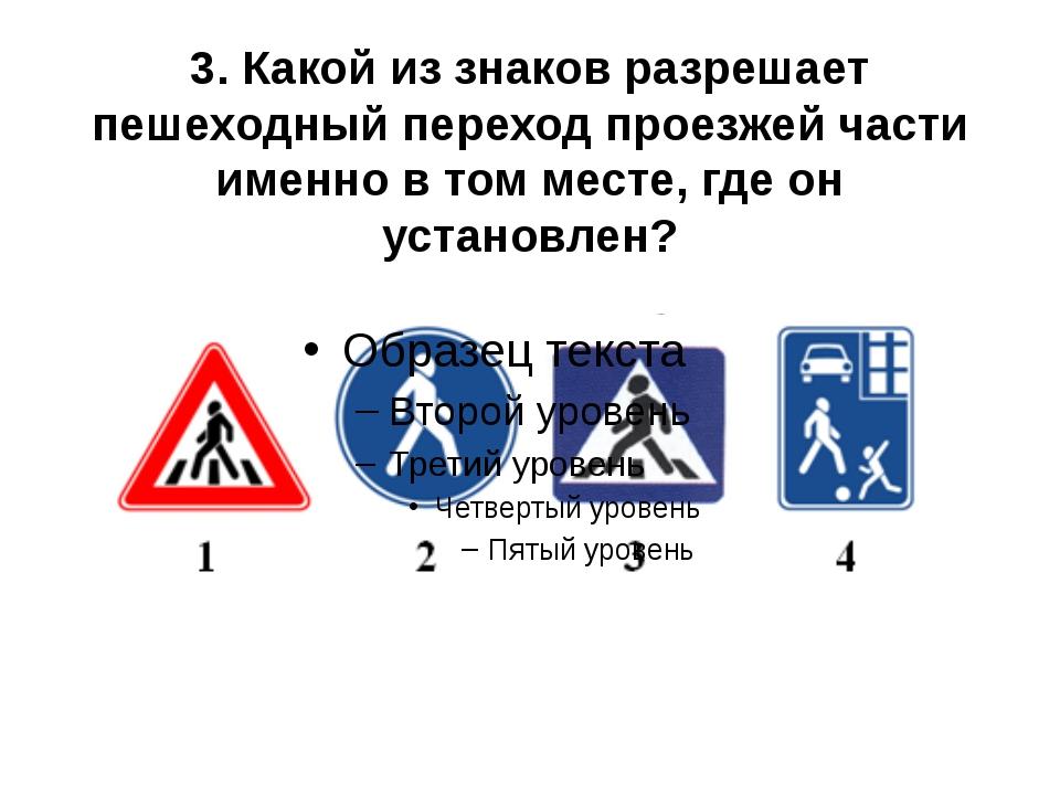 3. Какой из знаков разрешает пешеходный переход проезжей части именно в том м...