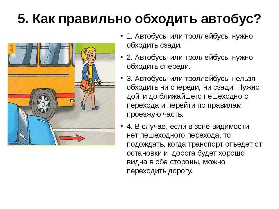 5. Как правильно обходить автобус? 1. Автобусы или троллейбусы нужно обходить...