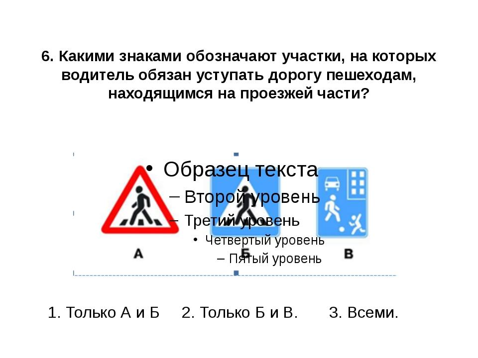 6. Какими знаками обозначают участки, на которых водитель обязан уступать дор...