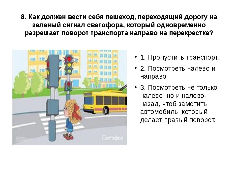 8. Как должен вести себя пешеход, переходящий дорогу на зеленый сигнал светоф...