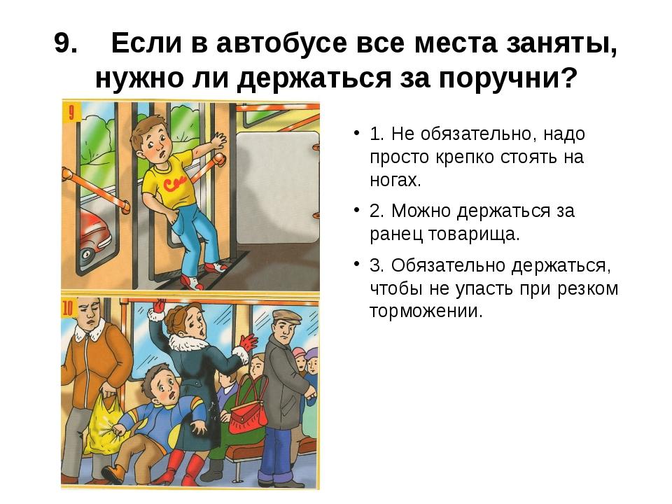 9. Если в автобусе все места заняты, нужно ли держаться за поручни? 1. Не обя...