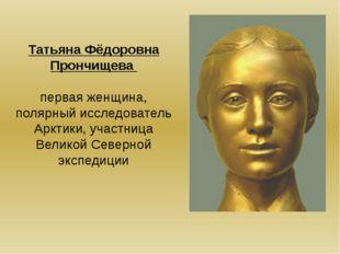 Татьяна Фёдоровна Прончищева первая женщина, полярный исследователь Арктики,