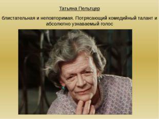 Татьяна Пельтцер блистательная и неповторимая. Потрясающий комедийный талант