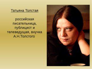 Татьяна Толстая российская писательница, публицист и телеведущая, внучка А.Н.