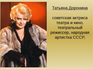 Татьяна Доронина советская актриса театра и кино, театральный режиссер, народ