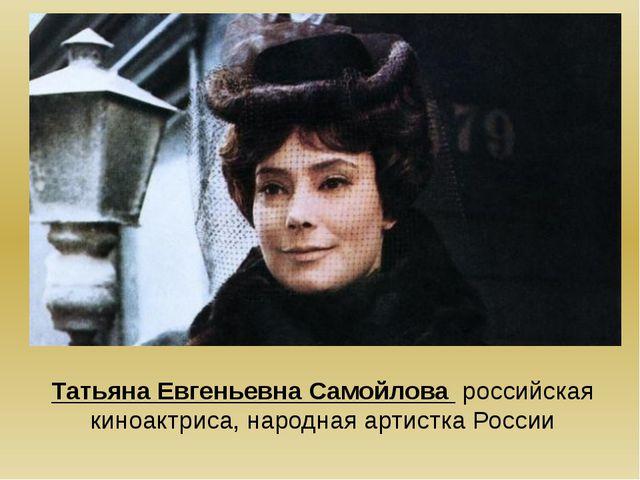Татьяна Евгеньевна Самойлова российская киноактриса, народная артистка России