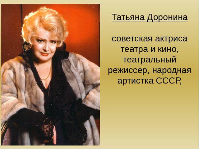 Татьяна Доронина советская актриса театра и кино, театральный режиссер, народ...