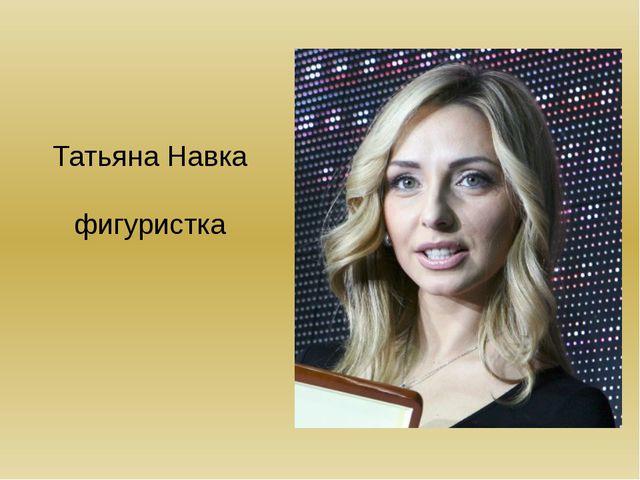 Татьяна Навка фигуристка