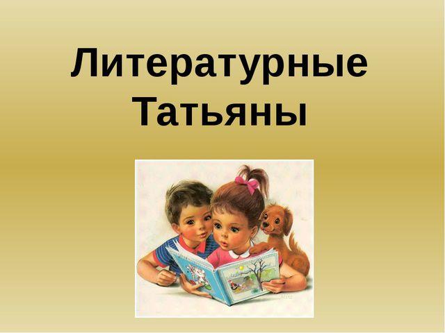 Литературные Татьяны