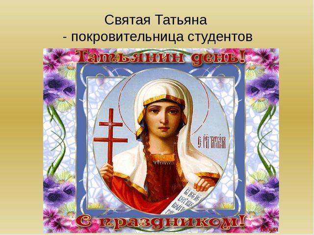 Святая Татьяна - покровительница студентов
