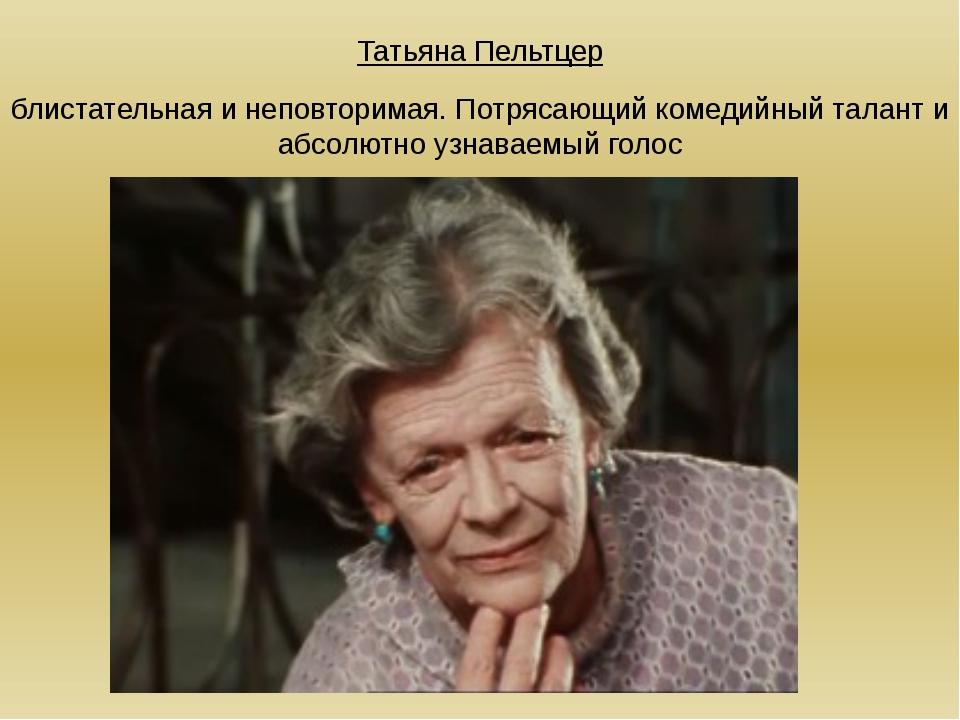 Татьяна Пельтцер блистательная и неповторимая. Потрясающий комедийный талант...