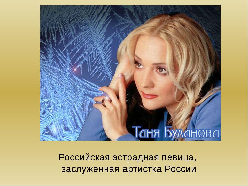 Российскаяэстраднаяпевица, заслуженная артистка России