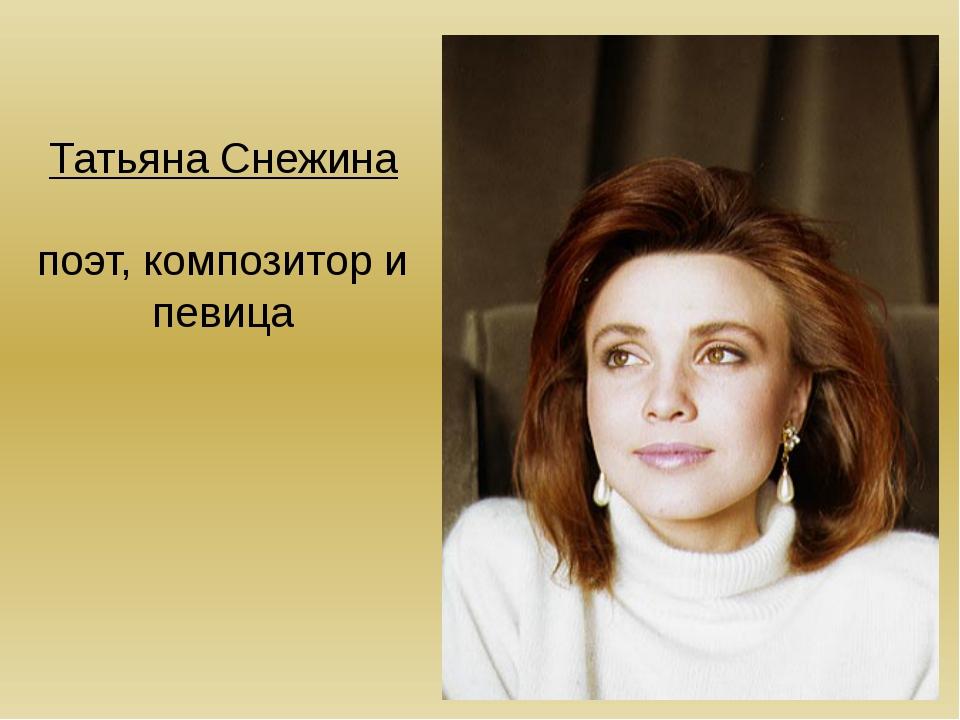 Татьяна Снежина поэт, композитор и певица