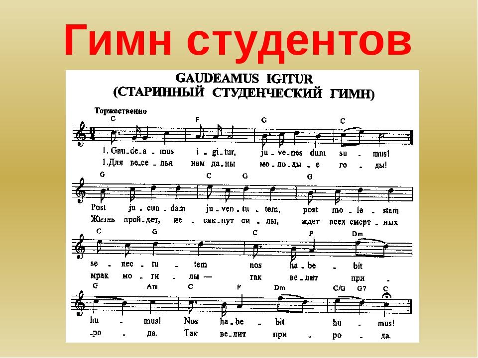 Гимн студентов