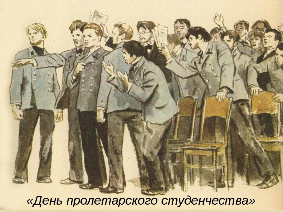«День пролетарского студенчества»