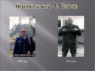 1986 год 2010 год