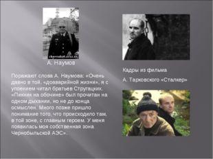 А. Наумов Кадры из фильма А. Тарковского «Сталкер» Поражают слова А. Наумова: