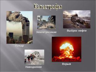Пожар Взрыв Выброс нефти Наводнение Землетрясение