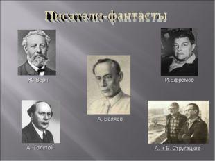 А. Беляев А. Толстой А. и Б. Стругацкие И.Ефремов Ж. Верн
