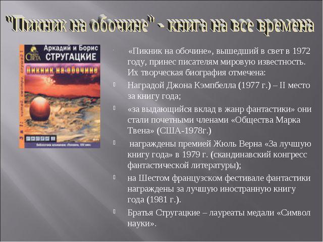 «Пикник на обочине», вышедший в свет в 1972 году, принес писателям мировую и...