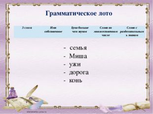 Грамматическое лото - семья - Миша - ужи - дорога - конь 3 слога Имя собствен