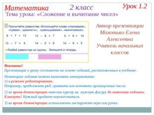 Математика 2 класс Тема урока: «Сложение и вычитание чисел» Урок 1.2 Некоторы