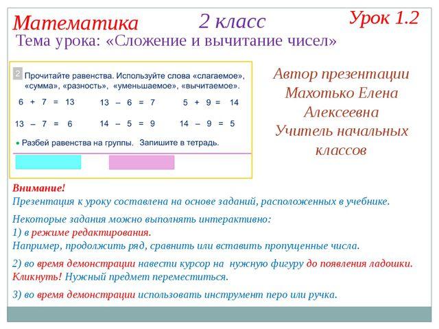 Математика 2 класс Тема урока: «Сложение и вычитание чисел» Урок 1.2 Некоторы...