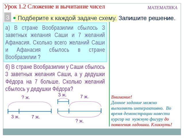 МАТЕМАТИКА 3  Подберите к каждой задаче схему. Запишите решение. а) В стране...