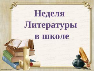 Неделя Литературы в школе
