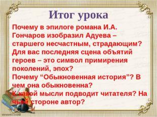 Почему в эпилоге романа И.А. Гончаров изобразил Адуева – старшего несчастным,