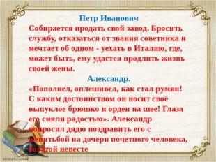 Петр Иванович Собирается продать свой завод. Бросить службу, отказаться от зв