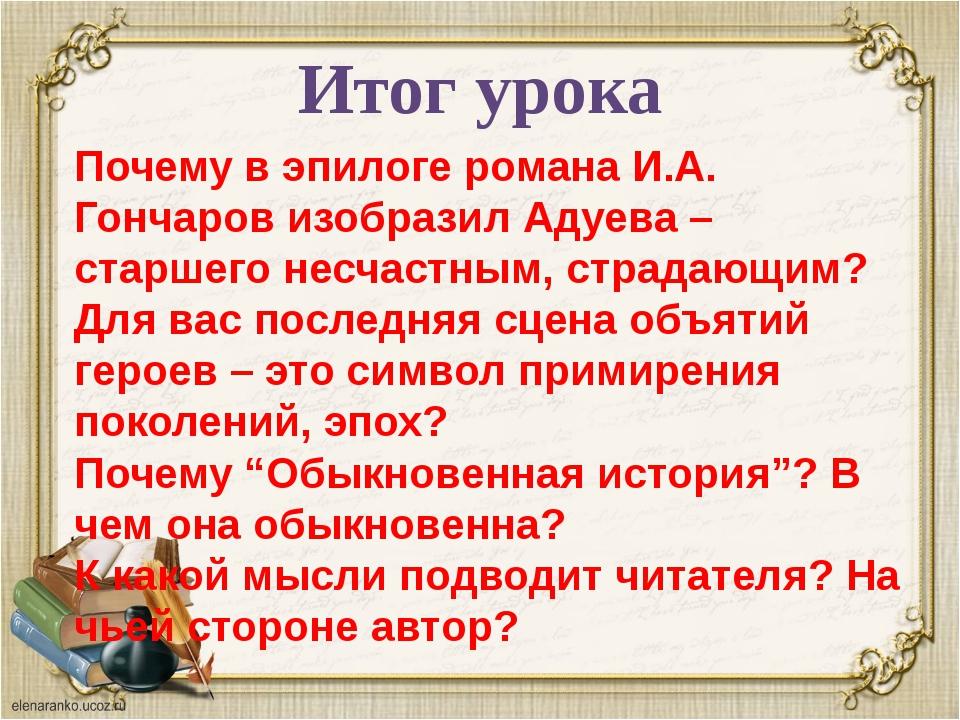Почему в эпилоге романа И.А. Гончаров изобразил Адуева – старшего несчастным,...