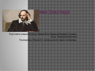 Творчество Уильяма Шекспира Подготовили учащиеся 8 класса: Иванов Илья, Ямщик