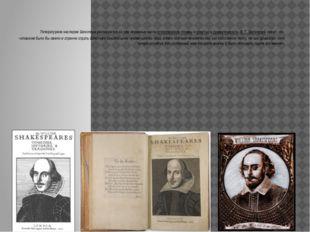 Литературное наследие Шекспира распадается на две неравные части:стихотворну