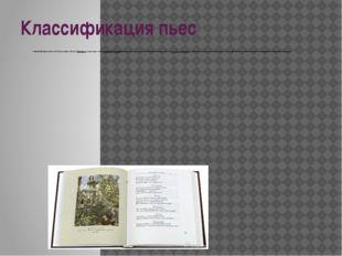 Классификация пьес Сочинения Шекспира включают в себя 36 пьес, изданных в 162