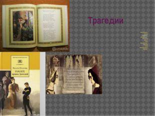 Трагедии Ромео и Джульетта Кориолан Тит Андроник† Тимон Афинский† Юлий Цеза