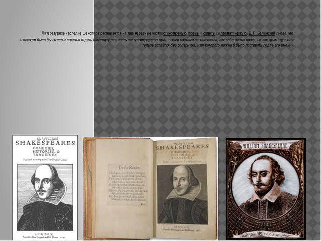 Литературное наследие Шекспира распадается на две неравные части:стихотворну...