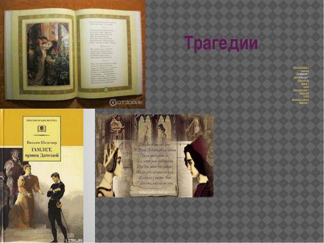 Трагедии Ромео и Джульетта Кориолан Тит Андроник† Тимон Афинский† Юлий Цеза...