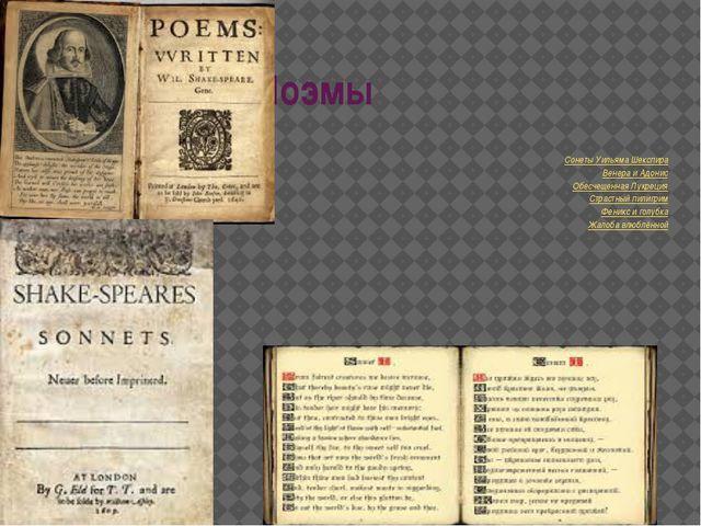 Поэмы Сонеты Уильяма Шекспира Венера и Адонис Обесчещенная Лукреция Страстный...