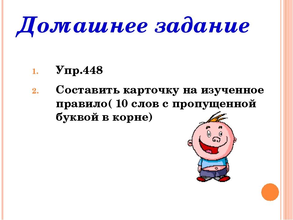 Домашнее задание Упр.448 Составить карточку на изученное правило( 10 слов с п...