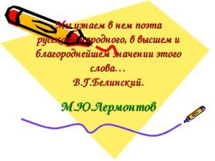 Мы узнаем в нем поэта русского, народного, в высшем и благороднейшем значении