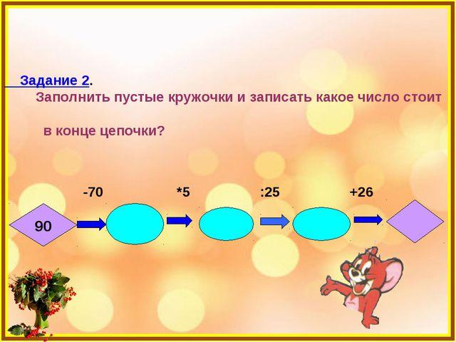 90 Задание 2. Заполнить пустые кружочки и записать какое число стоит в конце...