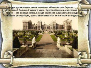 В переводе название замка означает «Извилистые берега». Это самый большой зам