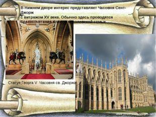 Статуя Георга VЧасовня св. Джоржа В Нижнем дворе интерес представляетЧасов