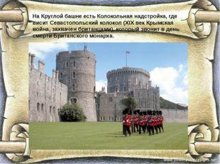 На Круглой башне естьКолокольная надстройка, где висит Севастопольский колок