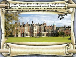 Замок Сандрингем(графство Норфолк Англия) – традиционное место встречи Рожде