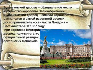 Букингемский дворец – официальное место жительство королевы Великобритании.